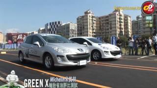 Michelin Green X省油測試