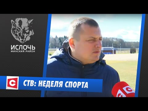 Неделя спорта | Репортаж телеканала СТВ