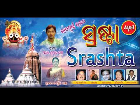 srashta Odia Bhajan Album video