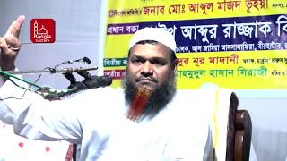 Bangla Waz Etim O Protibeshi by Abdur Razzak bin Yousuf   New Bangla Waz 2017