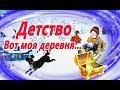 Детство Вот моя деревня Полное стихотворение Зимний Мультик Видео сказка по стиху Сурикова mp3