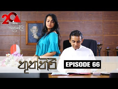Thuththiri | Episode 66 | Sirasa TV 13th September 2018 [HD]