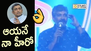 SS Rajamouli Reveals Hero of his Real Life || Jaya Prakash Narayana