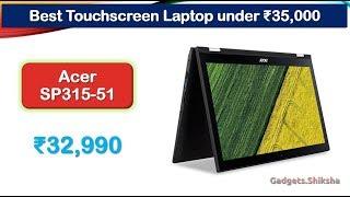 Best Touchscreen Laptop under 35000 Rupees (हिंदी में) | Acer SP315-51