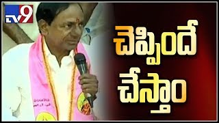 I will work for India's farmers welfare || KCR