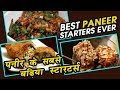 Best Paneer Starters Ever | Paneer Recipe | Easy Paneer Starters Recipes | Ruchi Bharani