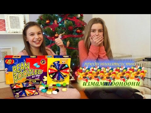 предизвикателство измамни бонбони/bean boozled challange