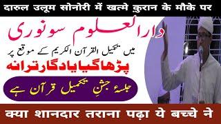 #DawatMedia: (Amazing Tarana) Jalsa-e- Jashn-e-Takmeel Qur'an Hai By Darul Uloom Sonori Student