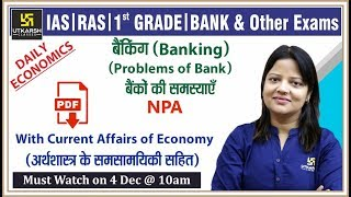 बैंकिंग Banking | Problems Of Bank NPA | With Current News of Daily Economics By Shipra Ma'am