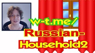 LEARN RUSSIAN WORDS FOR HOUSEHOLD, Lesson: Household 2 | RUSSIAN 1: Beginners
