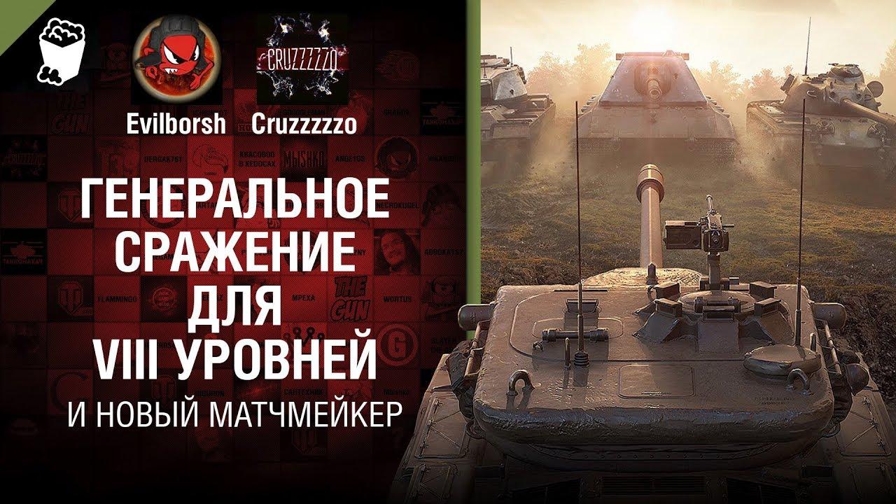 Новости WoT и Генеральное сражение для VIII УРОВНЕЙ - Танконовости №266 [World of Tanks]
