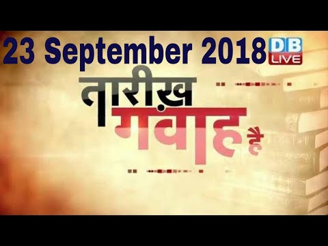 आज का इतिहास | Today History |Current Affairs In Hindi | 23 Sept 2018 | #DBLIVE