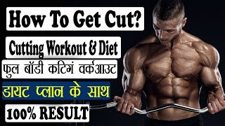 How To Get Cut? | Full Body Cutting Workout And Diet Planning in Hindi