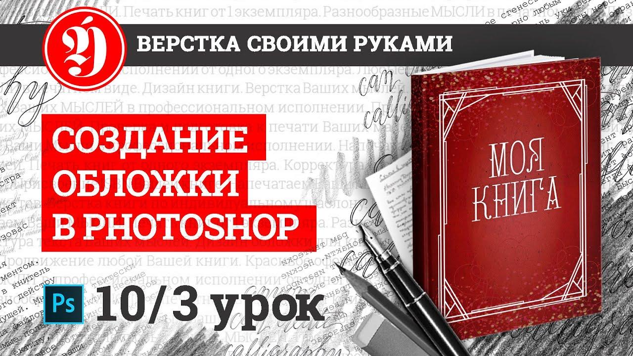 Как сделать макет своей книги