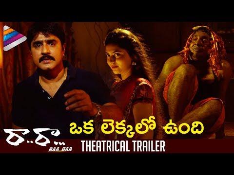 Raa Raa Theatrical Trailer | Srikanth | Ali | 2018 Latest Telugu Movie Trailers | Telugu Filmnagar thumbnail