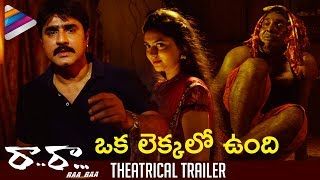 Raa Raa Theatrical Trailer | Srikanth | Ali | 2018 Latest Telugu Movie Trailers | Telugu Filmnagar