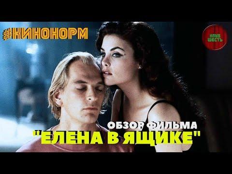 ОБЗОР ФИЛЬМА ЕЛЕНА В ЯЩИКЕ (Boxing Helena) , РЕЖ. Дженнифер Чэмберс Линч, 1993 год (#Кинонорм)