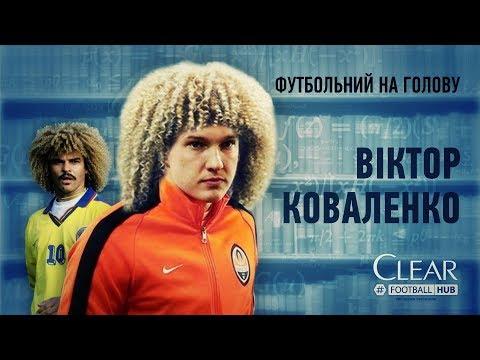 Футбольний на голову. Віктор Коваленко