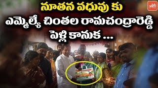 Khairatabad MLA Chintala Ramachandra Reddy Gift For Newly Married Couples