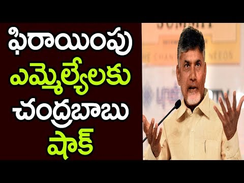 CM Chandrababu Gives Shock to Defective MLA's | Latest AP Politics | YOYO TV Channel