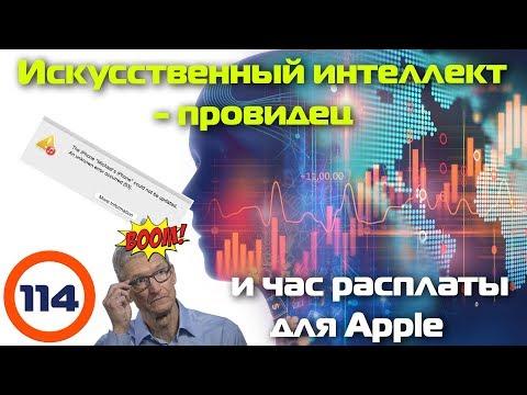 Искусственный интеллект  - провидец и час расплаты для Apple
