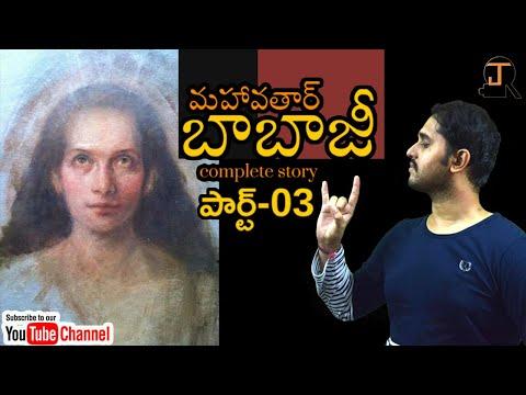 Mahavtar babaji complete story | In Telugu | Part-#03 BRPV Epi-07