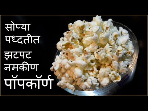 तेल न वापरता नमकीण Popcorn बनवा | Namkeen Popcorn Recipe Without Oil | Snacks  Maharashtrian Recipes