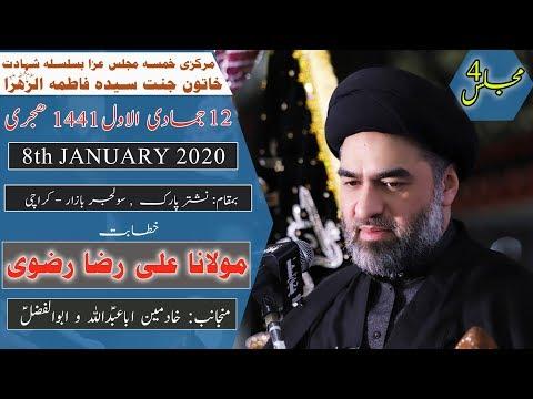 Ayyam-e-Fatima Majlis 4 | Moulana Ali Raza Rizvi | 12 Jamadi Awal 1441/2020 - Nishtar Park - Karachi