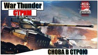 🔴War Thunder - Снова в СТРОЮ   Паша Фриман