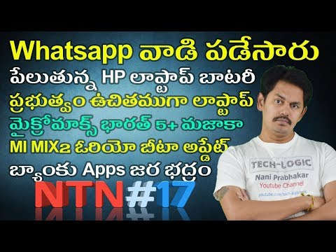 Nanis TechNews Episode 17 in Telugu || Tech-Logic