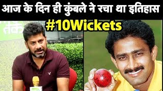 कहानी अनिल कुंबले के 10 विकेटों की, कैसे इन 10 विकेटों में सचिन का हाथ था   #HBDAnilKumble
