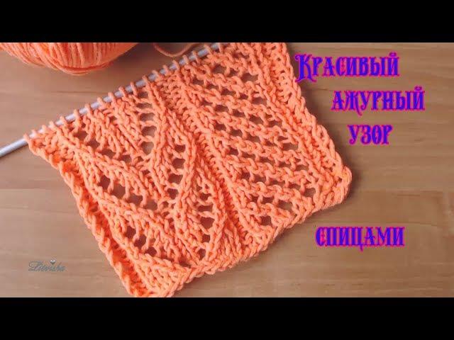 Вязание спицами.Красивый ажурный узор №067 Knitting Beautiful Openwork Pattern