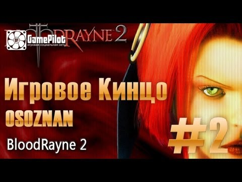 Game Pilot.  : Osoznan - Bloodrayne 2.  2.