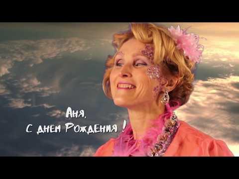 Аня, с Днём Рождения! - видео поздравление на хромакее