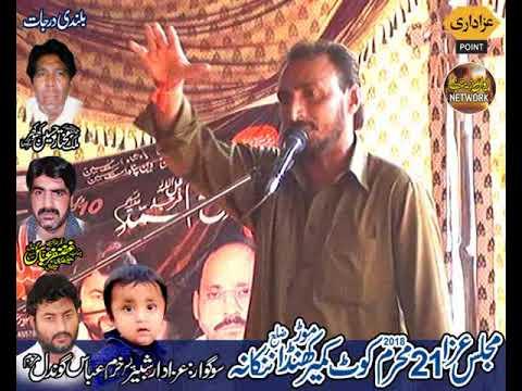 zakir malik zafar abbas  majlis 21 Muharram 2018 koat kameer morah khunda
