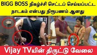BIGG BOSS நிகழ்ச்சியில் Vijay TVயின் திருட்டு வேலை   Secrets about Vijay TV Bigg Boss