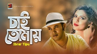 Chai Tomay by Ibrar Tipu | Official Music Video