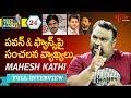 Lagu Kathi Mahesh Exclusive Interview | Open Talk with Anji | #24 | Telugu Interviews