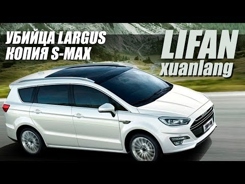 «Убийца» LADA Largus: LIFAN Xuanlang скоро в России