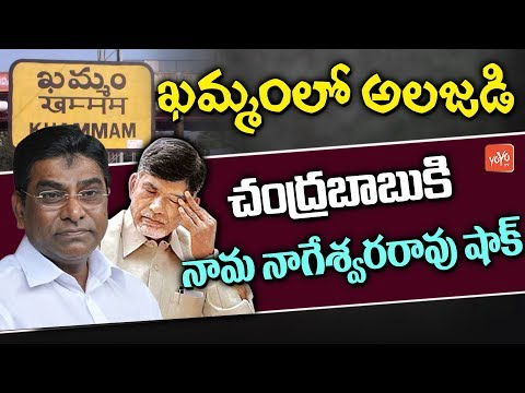 Khammam Politics | Nama Nageswara Rao Shock to Chandrababu | TRS vs Telangana TDP | YOYO TV Channel