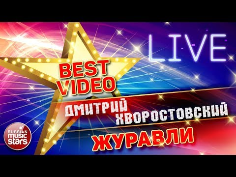 ДМИТРИЙ ХВОРОСТОВСКИЙ — ЖУРАВЛИ ❂ LIVE ❂ КОЛЛЕКЦИЯ ЛУЧШИХ ВЫСТУПЛЕНИЙ ❂ BEST VIDEO ❂ HVOROSTOVSKY