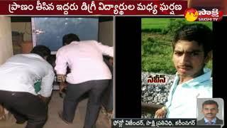 ప్రాణం తీసిన ఇద్దరు విద్యార్ధుల మధ్య ఘర్షణ.. | Sakshi Live Updates - Watch Exclusive