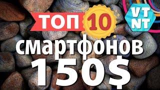 ТОП 10 СМАРТФОНОВ за $150