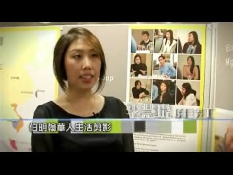 """""""British Chinese Heritage Project 