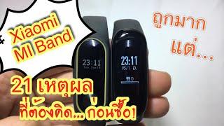 Xiaomi Mi Band 3/2 รีวิวสายรัดข้อมือ ราคาไม่ถึง 1 พัน ถูกจริง!...แต่ลองดูเหตุผลเหล่านี้ก่อนคิดจะซื้อ