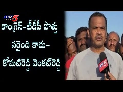 Komatireddy Venkat Reddy on Congress-TDP Alliance | TV5 News