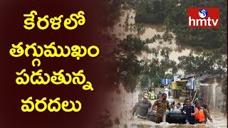 కేరళలో తగ్గుముఖం పడుతున్న వరదలు - NDRF Rescue Operation Continues  - hmtv - netivaarthalu.com