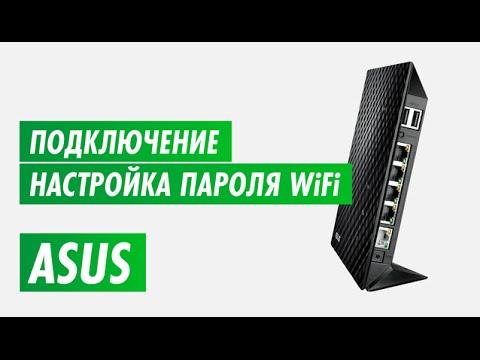 Подключение и настройка пароля на wi-fi. Asus