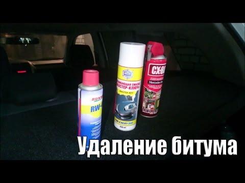Удаления битума с автомобиля VLGavto