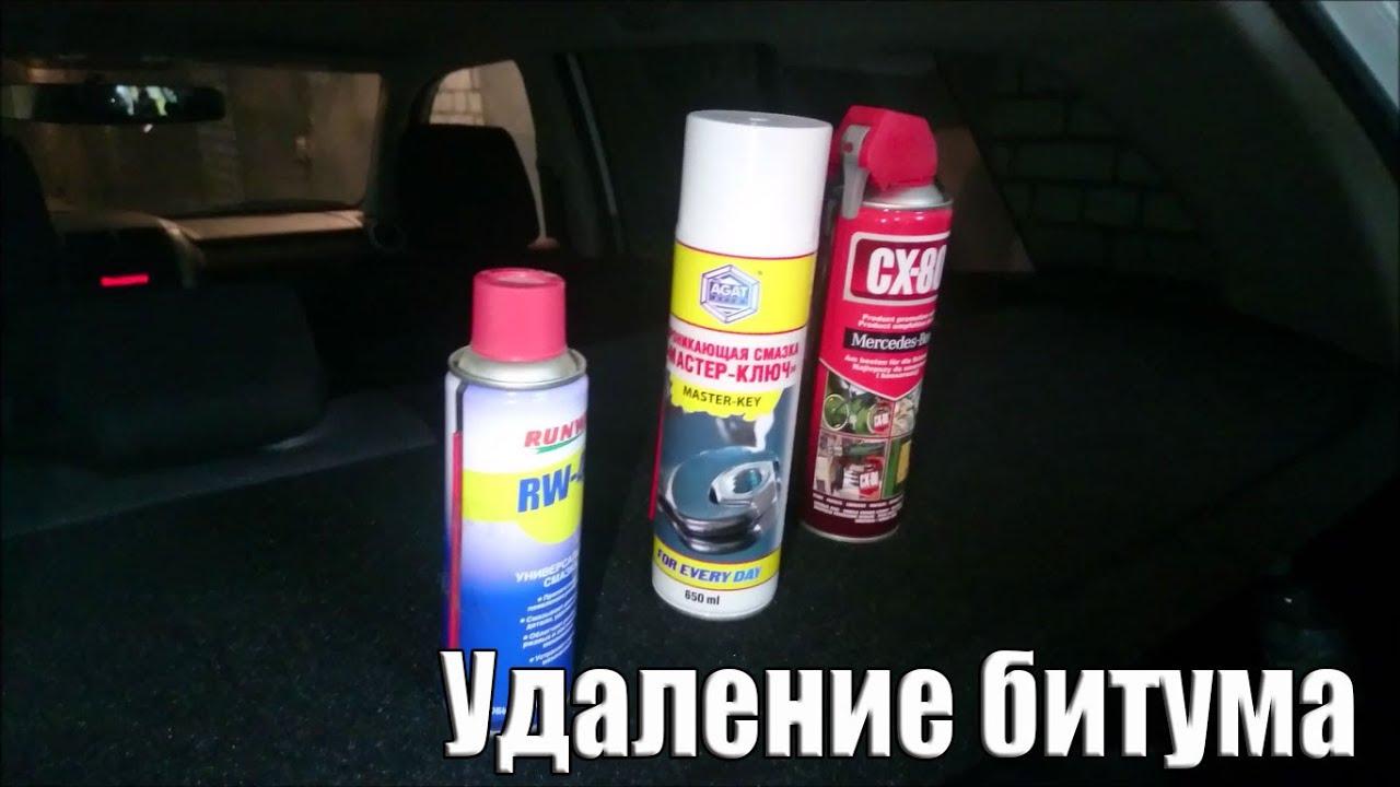 Как удалить битумные пятна с кузова автомобиля своими руками